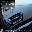 ヴェルファイア 30 アルファード 30系 ダクトパネル ピアノブラック / 内装 パーツ インテリアパネル