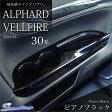 ヴェルファイア 30 アルファード 30系 3列目カップホルダーパネル ピアノブラック / 内装 パーツ インテリアパネル