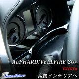 ヴェルファイア 30 アルファード 30系 メーターアンダーパネル ピアノブラック / 内装 パーツ インテリアパネル トヨタ