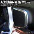 ヴェルファイア 30 アルファード 30系 フロントスピーカーパネル ヘアライン2 / 内装 パーツ インテリアパネル