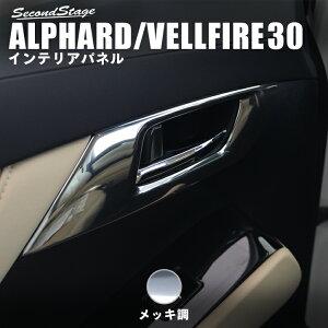 アルファードヴェルファイア30系フロントドアベゼルパネルメッキ調