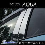 トヨタ アクア 前期/中期 ピラーガーニッシュ バイザー装着車専用 / 外装 パーツ