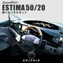 【3/1(月)限定!店内全品ポイント11倍】 トヨタ エスティマ50...