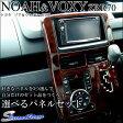 ヴォクシー VOXY ノア NOAH 70 前期/後期 選べるパネルセット / 内装 パーツ トヨタ