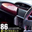 86 ZN6 前期 後期 選べるパネルセット / 内装 パーツ トヨタ