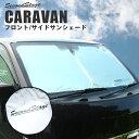 【ボーナスSALE!10%OFF対象】 サンシェード 車 フロント/サイド 車種専用設計 日産 キャラバン NV350 E26系 セカンドステージ 日よけ 日除け パーツ アクセサリー
