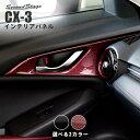 セカンドステージ ドアベゼルパネル マツダ CX-3 DK系 全3色 ...