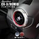 セカンドステージ ダクトパネル マツダ CX-3 DK系デミオ DJ系...