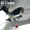 セカンドステージ ルームミラーカバー マツダ CX-3 DK系 デミ...