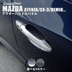 【10%OFF】 セカンドステージ アウターハンドルパネル マツダ アテンザ(GJ系) アクセラ(BM系) CX-3 CX-5(KE系) デミオ(DJ系) 全2色