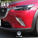 セカンドステージ ウィンカーパネル マツダ CX-3 DK系 メッキ...
