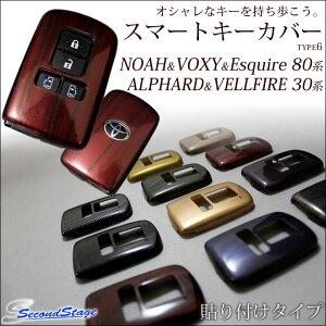【オシャレを持ち歩こう】ノア/ヴォクシー/エスクァイア80系、アルファード/ヴェルファイア30系...