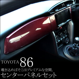 【Made in Japan】セカンドステージ製/トヨタ86(ZN6)インテリアパネル。【インテリアパネル(...