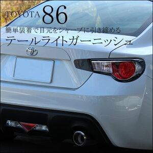 【Made in Japan】セカンドステージ製/トヨタ86(ZN6)外装パネル。【インテリアパネル(カスタ...