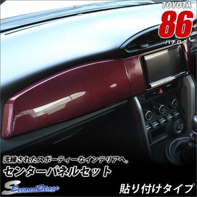 トヨタ86(ZN6) インテリアパネル 86専用パーツ セカンドステージ(secondstage) 【日本製】...