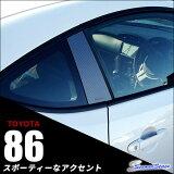 トヨタ 86 ZN6 前期 後期 クォーターパネル カーボン調 / 外装 パーツ 窓