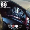 セカンドステージ メーターパネル トヨタ 86 ZN6 前期 後期 ...