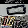 ヴォクシー ノア エスクァイア 80 VOXY NOAH ESQUIRE ルーフダクトパネル / 内装 パーツ インテリアパネル トヨタ