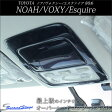 ヴォクシー ノア エスクァイア 80 VOXY NOAH ESQUIRE オーバーヘッドコンソールパネル / 内装 パーツ インテリアパネル トヨタ