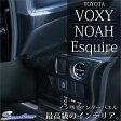 ヴォクシー ノア エスクァイア 80 VOXY NOAH ESQUIRE インパネアンダーパネル / 内装 パーツ インテリアパネル トヨタ