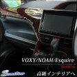 ヴォクシー ノア エスクァイア 80 VOXY NOAH ESQUIRE ダッシュパネルセット(メーターアンダーパネル含む) / 内装 パーツ インテリアパネル トヨタ