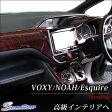 ヴォクシー ノア エスクァイア 80 VOXY NOAH ESQUIRE インテリアパネル Aセット / 内装 パーツ トヨタ