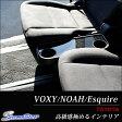 【5/25(木)01:59まで最大30%OFFクーポンが使える!】 ヴォクシー ノア エスクァイア 80 VOXY NOAH ESQUIRE 2列目サイドテーブルパネル / 内装 パーツ トヨタ