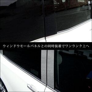 ノア/ヴォクシー/エスクァイア80系ピラーガーニッシュ