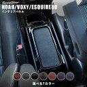 ヴォクシー80系 ノア80系 エスクァイア センターコンソールトレイ 後期専用 全7色 セカンドステージ ドレスアップパーツ 専用アクセサリー