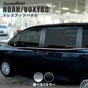 【最大2000円OFFクーポン配布中】 ヴォクシー80系 ノア80系 ...