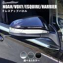 【5%OFFクーポン配布中!】 ヴォクシー/ノア/エスクァイア80...