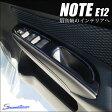 ノート E12 ラティオ N17 PWSWパネル フロント ピアノブラック / 内装 パーツ インテリアパネル