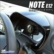 ノート E12 メーターパネル / 内装 パーツ インテリアパネル