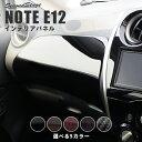 【3/5(金)23:59まで当店ポイント20倍】日産 ノート E12 e-POW...