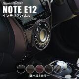 セカンドステージ エアコンパネル オートエアコン専用 日産 ノート E12 e-POWER(eパワー) 全5色 カスタム パーツ アクセサリー