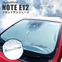【ボーナスSALE!10%OFF対象】 サンシェード 車 フロント 車種専用設計 日産 ノート E12 標準車/e-POWER(eパワー)対応 日よけ 日除け パーツ アクセサリー
