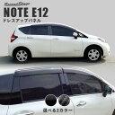 日産 ノート E12 e-POWER/標準車対応 ピラーガーニッシュ 全2...
