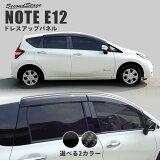 セカンドステージ ピラーガーニッシュ 日産 ノート E12 e-POWER(eパワー)/標準車対応 全2色 カスタム パーツ アクセサリー