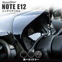 日産 ノート E12 e-POWER(eパワー) メーターパネル 全3色 ...