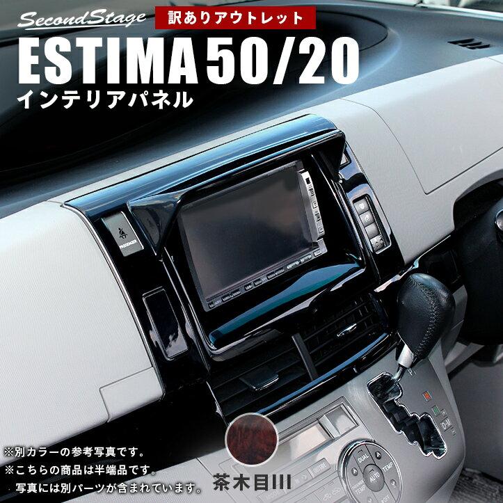 【アウトレット】【訳あり】トヨタ エスティマ50系 ハイブリッド20系 前期 ACR/GSR50/AHR20 センターアッパーパネル バイザータイプ 半端品 茶木目III セカンドステージ