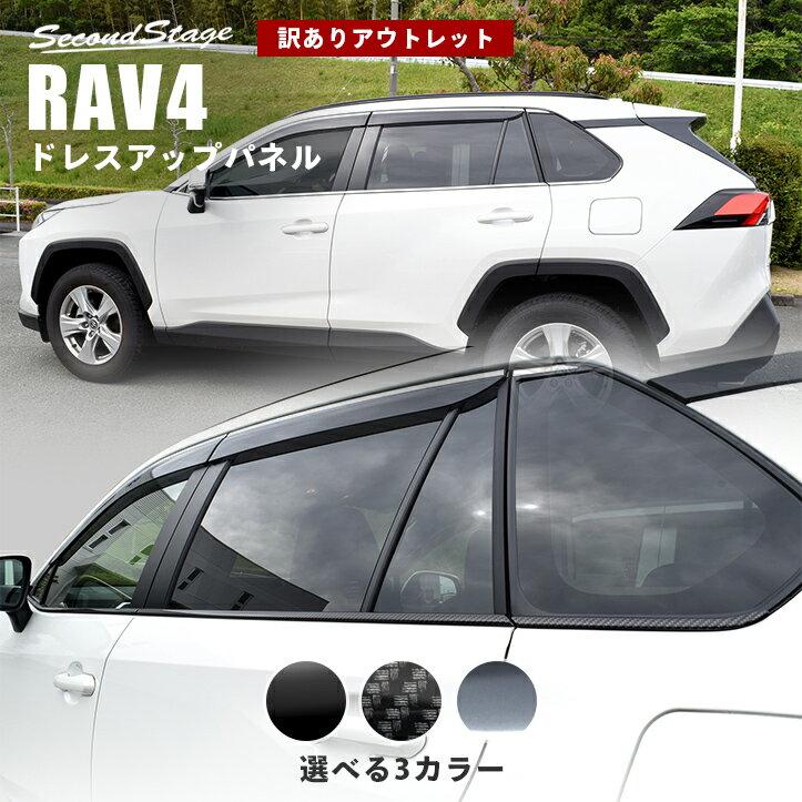 【アウトレット】【訳あり】T500 RAV4 50系 ウィンドウモールパネル 全3色 セカンドステージ カスタム パーツ アクセサリー ドレスアップ 新型