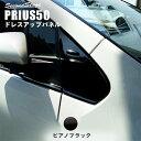 【4/15(木)0:00〜4/16(金)1:59まで当店ポイント10倍】 トヨタ...