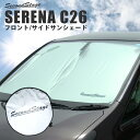セカンドステージ 車種専用設計サンシェード 日産 セレナ C26 前期 後期 カスタムパーツ