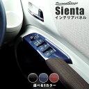 【2/26(月)9:59まで最大30%OFFクーポン配布】 セカンドステージ PWSW(ドアスイッチ)パネル トヨタ シエンタ 170系 全3色