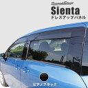 【1/20(水)まで15%OFFクーポンが使える】 トヨタ シエンタ 1...