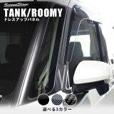 セカンドステージ Aピラーパネル 純正サイドバイザー装着車専用 トヨタ タンク ルーミー 全3色 カスタム アクセサリー パーツ