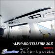 ヴェルファイア 20 アルファード 20系 前期 後期 ルーフイルミネーションパネル / 内装 パーツ インテリアパネル トヨタ