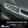 ヴェルファイア 20 アルファード 20系 前期 後期 PWSWパネル 1・2列目セット 木目調 / 内装 パーツ インテリアパネル トヨタ