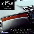 エクストレイル T32 インパネラインパネル / 内装 パーツ インテリアパネル