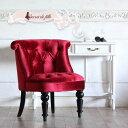 姫系 家具 おしゃれ 北欧 いす シャビーシック 椅子 フレンチ ソファ クラシック レトロ アンティーク ソファー アンティーク風 一人掛け アンティーク調 1人掛け パーソナルソファ 姫 一人用 姫系 プリンセス 家具 レッド 赤 赤色 ワインレッド